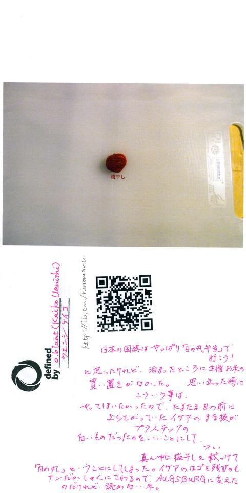 keiko 0704 002